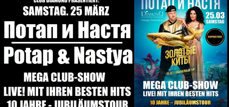 SA. 25.03.2017 – ПОТАП И НАСТЯ / POTAP & NASTYA LIVE! IM CLUB DIAMOND